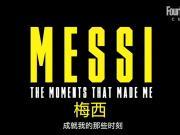 莱昂内尔-梅西纪录片,那些成就我的时刻