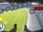 疯了!深夜一群人爬上曼城球场顶棚,直接招来武装警察!