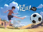 《足球!阿达西》漫画第三话:两个男人的沙漠(8)