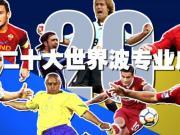 《天下足球》特别推荐:二十大世界波专业户