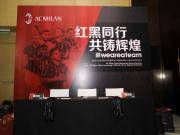 AC米兰中国启动,将建足校打造会员系统
