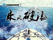 超越战卓尔海报:乘风破浪