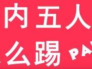 为五人制打CALL | 室内五人制教学视频-中国之队出品