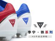 新品赏析:李宁铁系列AG牛皮足球鞋