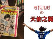 值得一去!在日本京都寻找《足球小将》原版漫画全集!