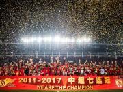 完成7连冠伟业,热血图集回顾恒大2017赛季夺冠之路
