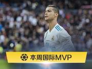 懂球帝本周国际赛事MVP:C罗