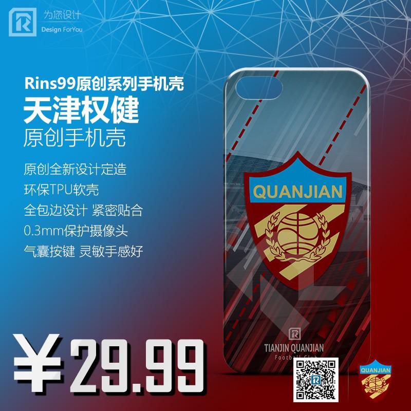 rins99原创:亚冠海报の权健vs杰志ins图 — 懂球帝