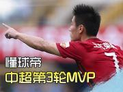 懂球帝中超第3轮MVP:武磊