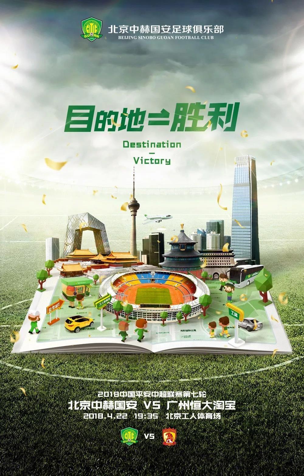 北京时间4月20日上午,北京中赫国安俱乐部官方发布了与广州恒大淘宝的赛前海报,主题是:目的地胜利。  在国安发布的海报中,北京的地标建筑包括天坛、央视大楼、故宫等尽收图中,工人体育场处在画面中央,卡通小人构成的球迷们正在往场内去,他们身穿绿色球衣,准备为国安呐喊助威。 国安官方用目的地胜利作为主题,象征着一辆列车,路过了北京的地标建筑,在工体最终停留后,获得了胜利。 目前,国安在联赛遭遇两连平,后防线的问题集中暴露,而恒大方面则是状态正佳,不过他们将面临阿兰停赛的困境。此外,国安主帅施密特的上任