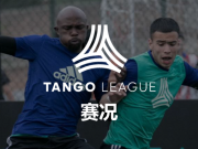 TANGO联赛北京站  第一日战罢,12支球队强势晋级