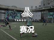 TANGO联赛成都站  第一日战罢,16支球队强势晋级!