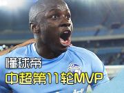 懂球帝中超第11轮MVP:穆谢奎