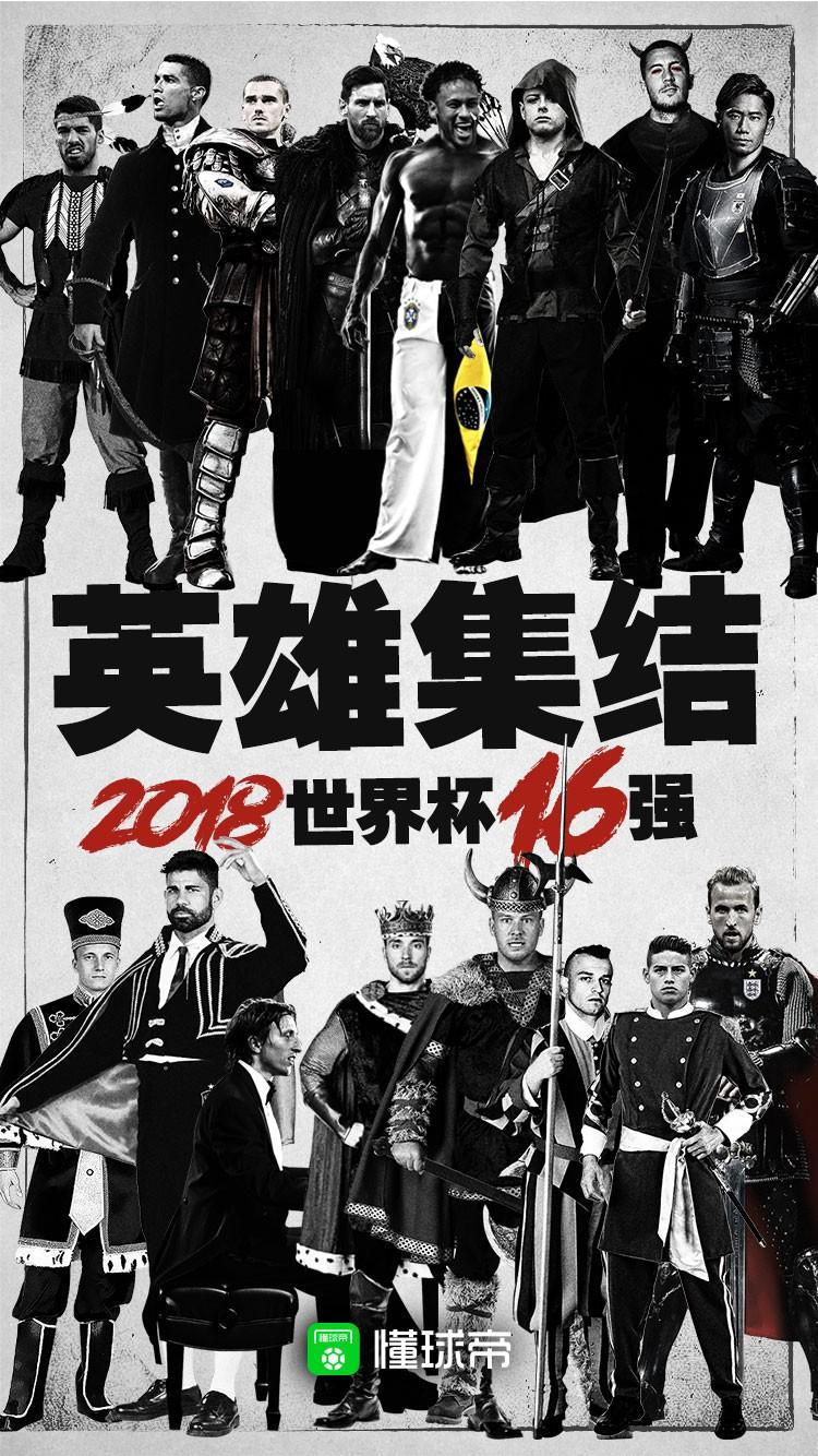 懂球帝世界杯16强海报全部出炉:英雄集结!