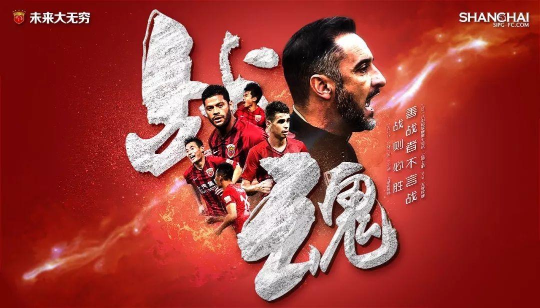 北京时间7月30日晚上,上海上港俱乐部发布了与天津权健的赛前海报,主题是:战魂!  海报中,以上海上港的主场色红色作为背景,主教练佩雷拉不怒自威,奥斯卡、武磊、胡尔克三人各显风采,上轮比赛进球的28号贺惯以及小将雷文杰也成为了主角,表明了上海上港要在主场拿下大胜的决心。 海报以一句善战不言战,战则必胜作为口号,宣示着上港的战魂燃烧,官方表示:8月1日晚20时,上海上港将回到上体,在中超第15轮中,主场迎战天津权健上一轮的5-1大胜让球队重回胜利轨道,以坚韧不拔的钢铁意志,继续战斗吧。无需多言,我们周三,