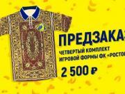 """我们不一样,罗斯托夫推出狂拽酷炫""""地毯""""球衣"""