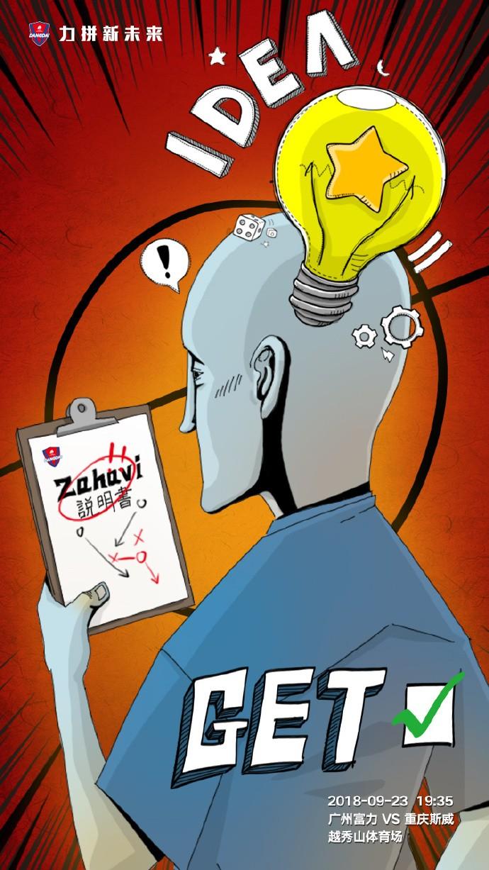 重庆战富力海报:详见说明书 — 广州富力|重庆斯威|维