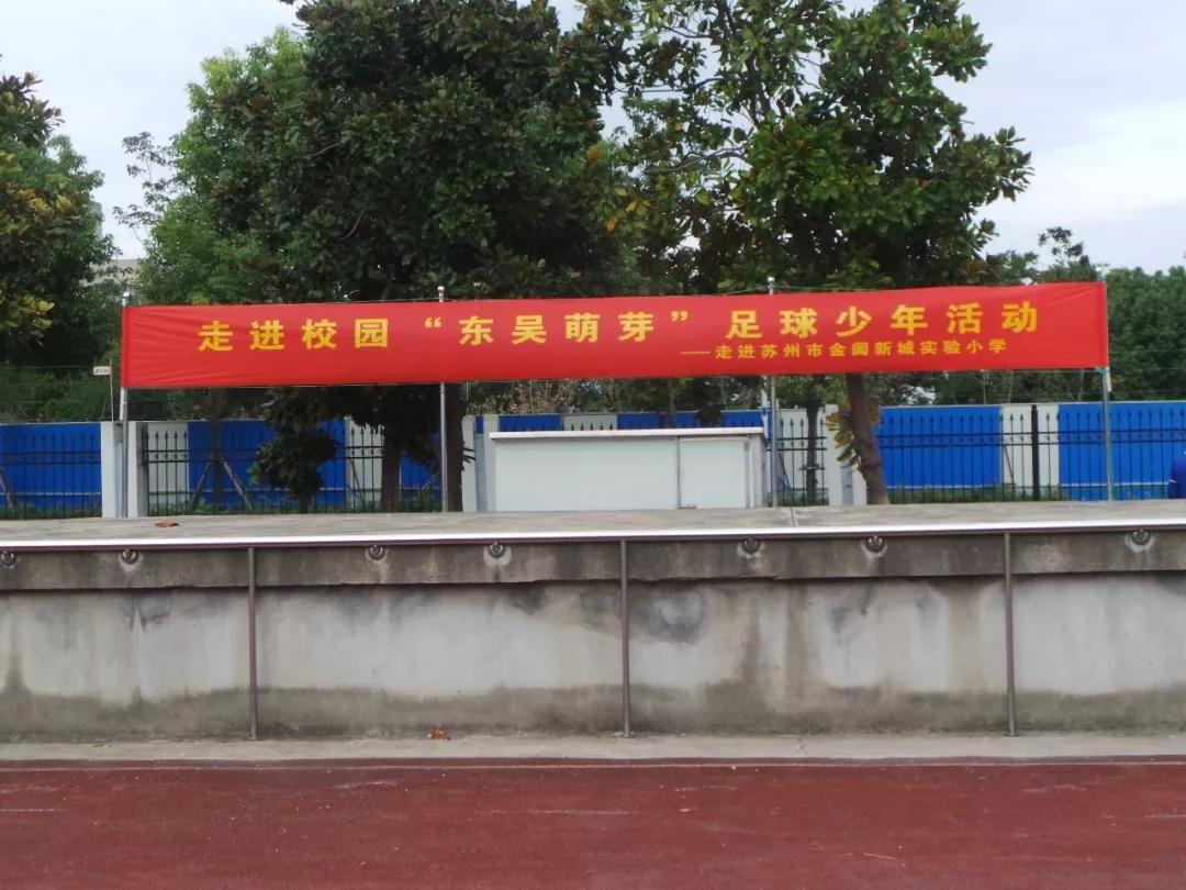 走进校园|金阊萌芽足球少年之走进东吴小学v足球新城小学好汉阳区的图片