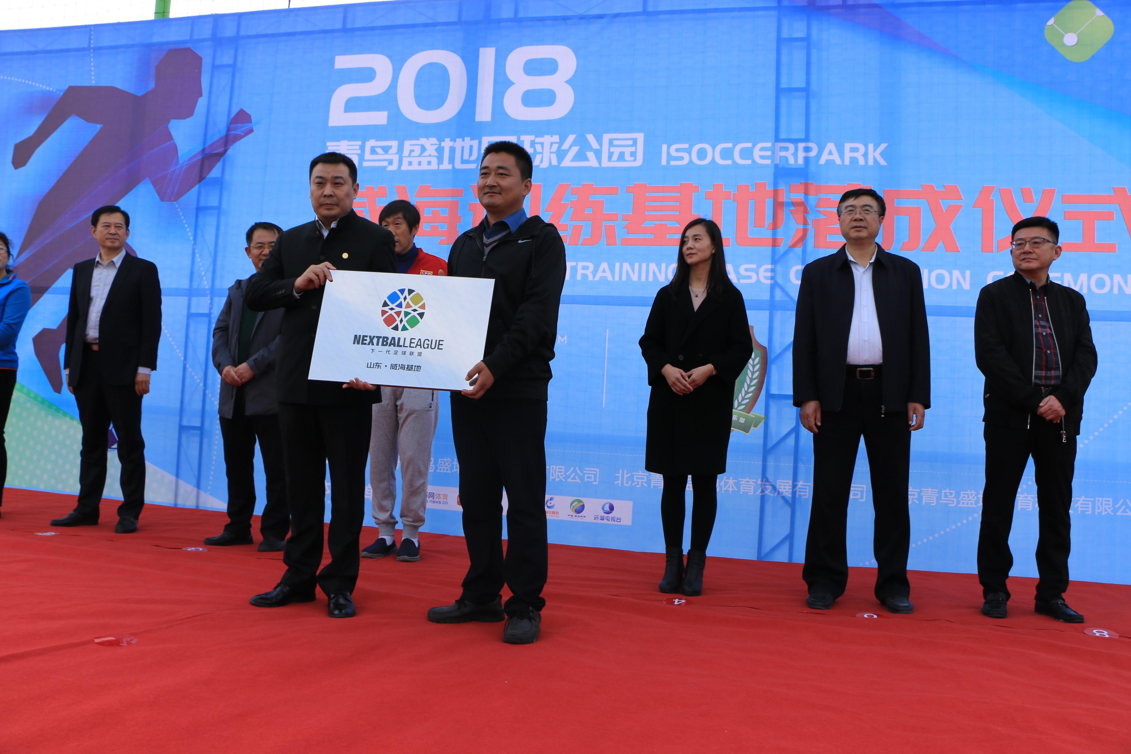 是由竹岛街道办事处和山东青鸟盛地体育发展有限公司共同投资建设.