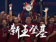 新王登基!你懂更新启动图,恭喜葡萄牙夺冠!