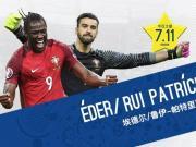 懂球帝欧洲杯今日之星:埃德尔、帕特里西奥