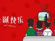懂球帝启动图:小伙伴们,圣诞快乐!