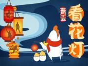 懂球帝启动图:正月十五,看花灯,元宵节快乐!