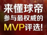 中超明天就开赛啦!来懂球帝,参与最权威的中超MVP评选吧!