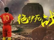 """懂球帝启动图:3月28日国足对阵伊朗,让我们""""绝伊死战""""!"""