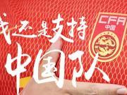 懂球帝启动图:虽然输了,但我还是支持中国队!