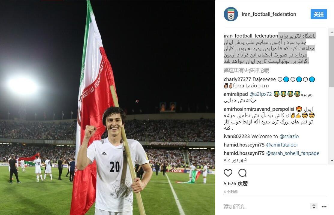 伊朗足协:阿兹蒙转会至拉齐奥