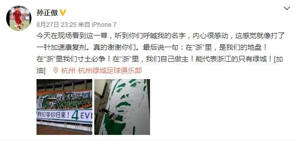 365bet官网首页:杭州绿城主