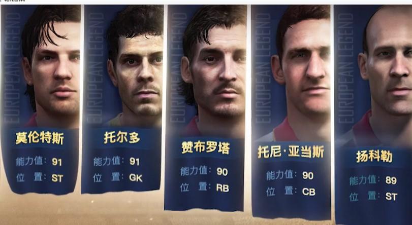 FIFA OL3 9月26日版本更新,八大传奇+CC卡卓
