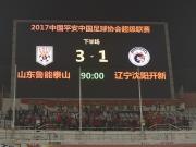 比赛集锦:山东鲁能泰山 3-1 辽宁沈阳开新