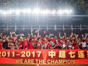 比赛集锦:广州恒大淘宝 5-1 贵州恒丰智诚