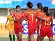 比赛集锦:中国女足U19 3-0 澳大利亚女足U19