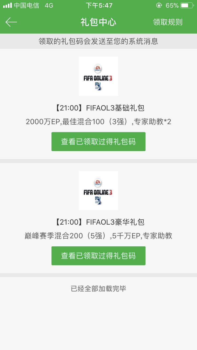 赛,赢取现金红包+顶级CDK大礼包 - 曼朱基奇|亚
