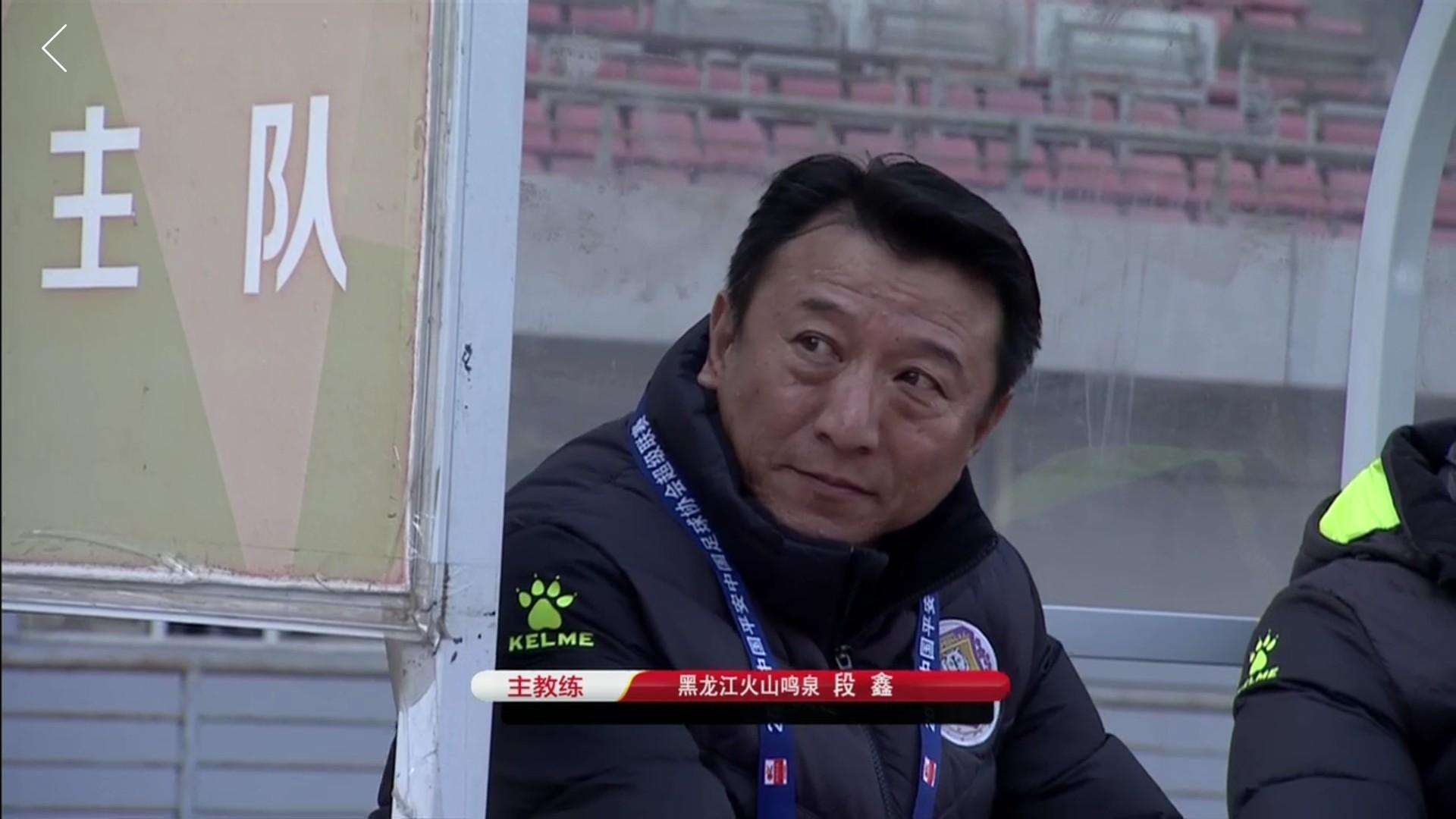 2017赛季中乙联赛繁华落幕,黑龙江火山鸣泉成