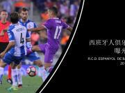 超470万名中国观众收看西班牙人比赛,观看时长西甲第六