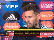 中文字幕:梅西接受TyC Sports专访视频完整版