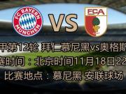 拜仁vs奥格斯堡:贝尔纳特复出
