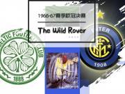 深夜听歌丨第12届欧冠决赛集锦&TheWildRover