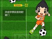 战报丨全国U15联赛,山东鲁能3-0恒大足校