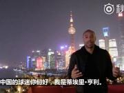 亨利大帝降临上海:中国的球迷们,你们想我了吗?