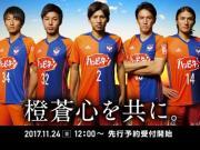 橙蓝同心,新潟天鹅发布2018赛季主客场球衣
