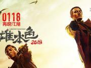 《英雄本色2018》开年开干!最新预告王凯率兄弟码头火拼