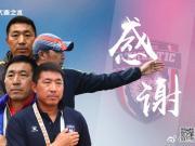 官方:陕西队主帅黄宏毅离任