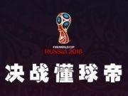 颜值世界杯最终结果,万人迷贝克汉姆力压卡卡夺得冠军!