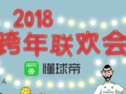 懂球帝启动图:2018新年快乐!懂球帝邀请你参加跨年联欢会啦
