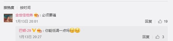 """刘若钒:喜欢罗伊斯的""""骚"""""""